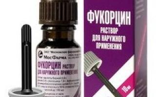 Применение Фукорцина для кошек – Zhivomag